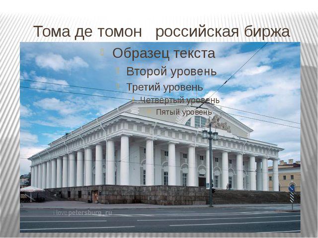 Тома де томон российская биржа
