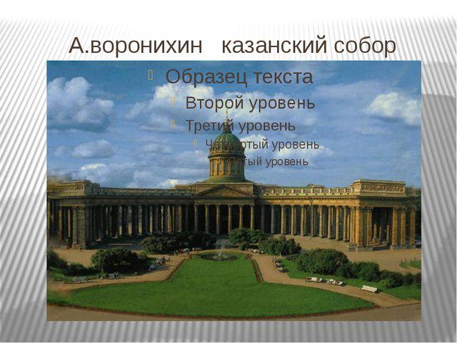 А.воронихин казанский собор