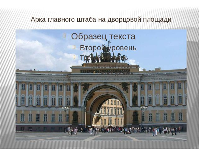 Арка главного штаба на дворцовой площади