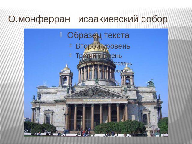 О.монферран исаакиевский собор