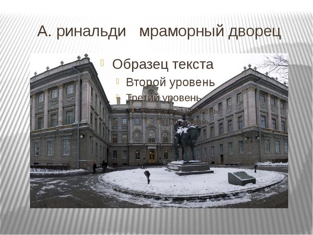А. ринальди мраморный дворец