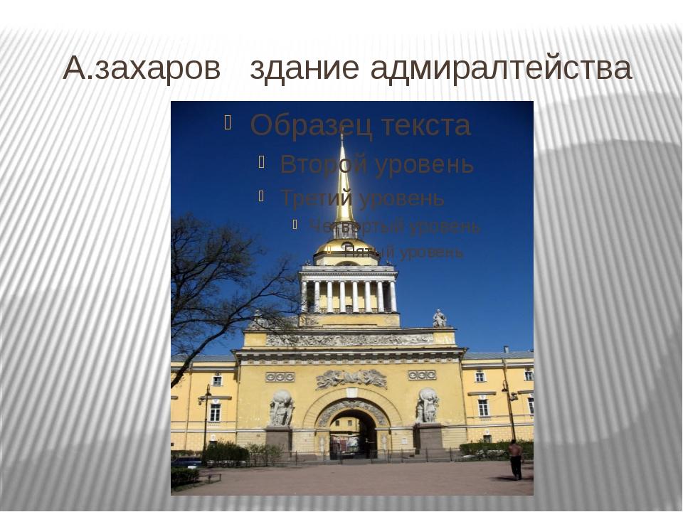 А.захаров здание адмиралтейства