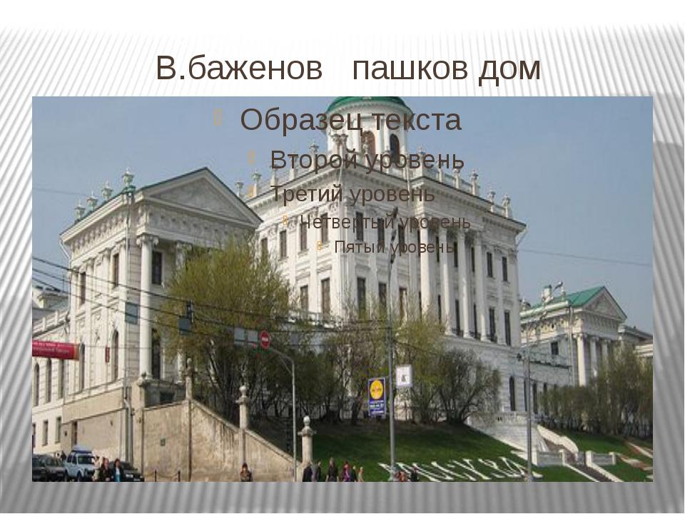 В.баженов пашков дом