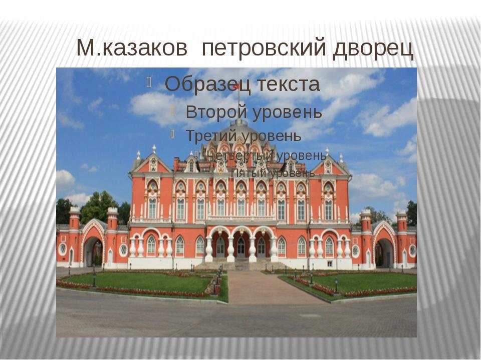 М.казаков петровский дворец