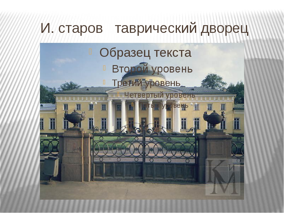 И. старов таврический дворец