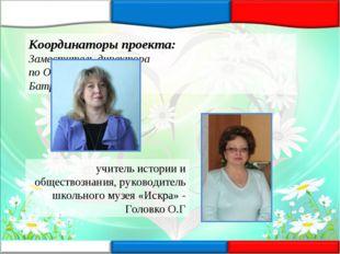Координаторы проекта: Заместитель директора по ОБЖ и ДП Батракс Е.В. учитель