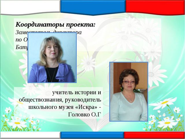 Координаторы проекта: Заместитель директора по ОБЖ и ДП Батракс Е.В. учитель...
