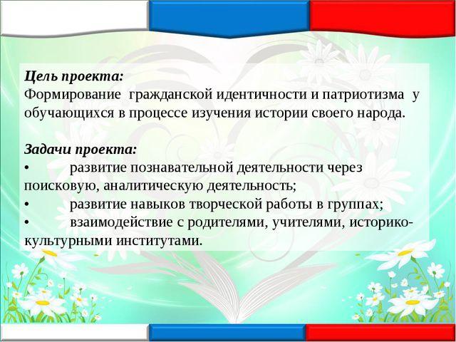 Цель проекта: Формирование гражданской идентичности и патриотизма у обучающих...