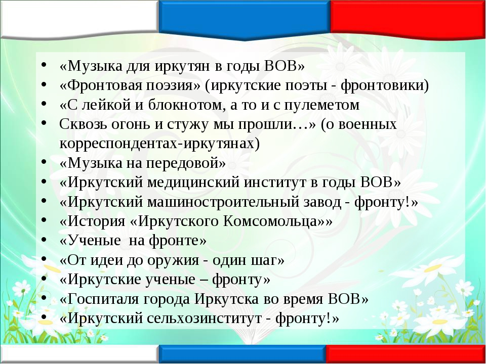«Музыка для иркутян в годы ВОВ» «Фронтовая поэзия» (иркутские поэты - фронтов...