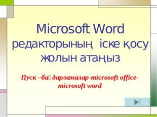 Microsoft Word редакторының іске қосу жолын атаңыз Пуск –бағдарламалар-micros