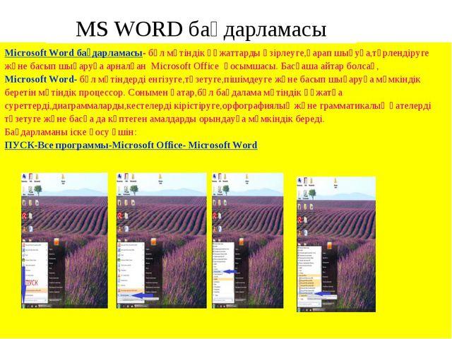 * * Microsoft Word бағдарламасы- бұл мәтіндік құжаттарды әзірлеуге,қарап шығу...