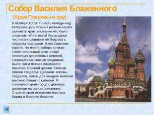 Собор Василия Блаженного (Храм Покрова на рву) В октябре 1552г. В честь побед