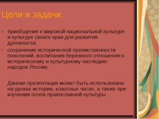 Цели и задачи: - приобщение к мировой национальной культуре и культуре своего