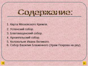 1. Карта Московского Кремля. 2. Успенский собор. 3. Благовещенский собор. 4.