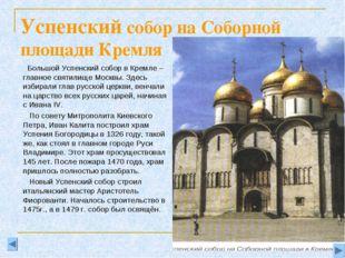 Успенский собор на Соборной площади Кремля Большой Успенский собор в Кремле –
