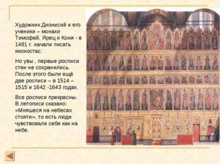Художник Дионисий и его ученики – монахи Тимофей, Ярец и Коня - в 1481 г. нач