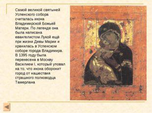 Самой великой святыней Успенского собора считалась икона Владимирской Божьей