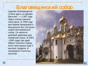 Благовещенский собор Церковь Благовещения стояла здесь со времён Василия I –