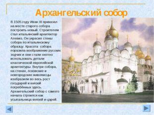 Архангельский собор В 1505 году Иван III приказал на месте старого собора пос