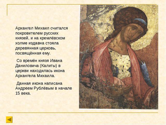 Архангел Михаил считался покровителем русских князей, и на кремлёвском холме...