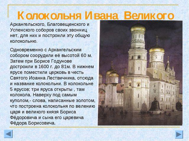 Колокольня Ивана Великого Архангельского, Благовещенского и Успенского соборо...