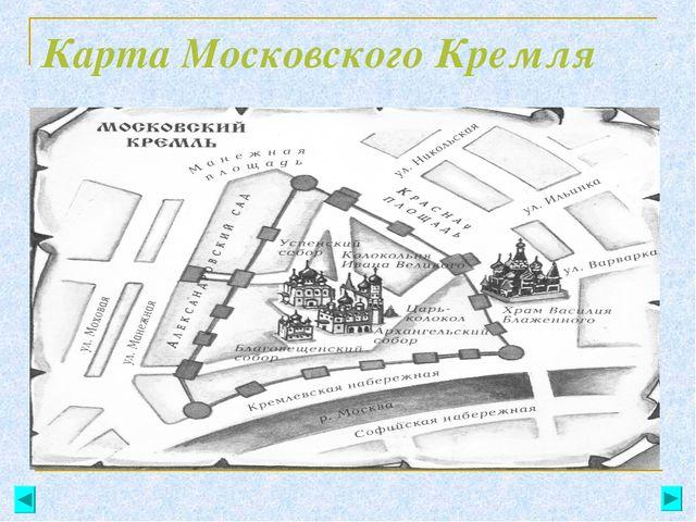 Карта Московского Кремля