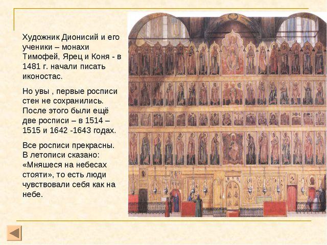Художник Дионисий и его ученики – монахи Тимофей, Ярец и Коня - в 1481 г. нач...
