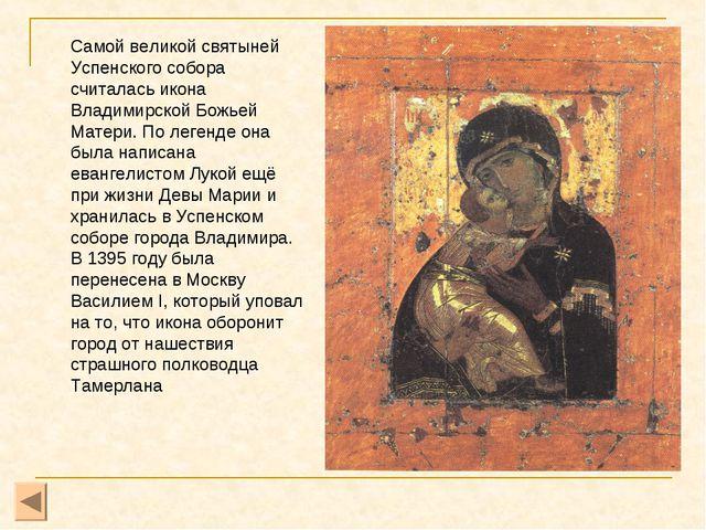 Самой великой святыней Успенского собора считалась икона Владимирской Божьей...