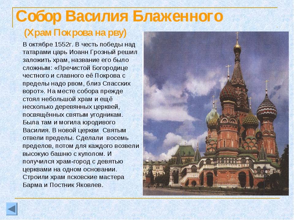 Собор Василия Блаженного (Храм Покрова на рву) В октябре 1552г. В честь побед...