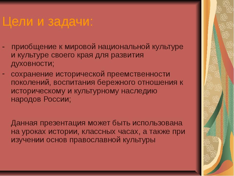 Цели и задачи: - приобщение к мировой национальной культуре и культуре своего...