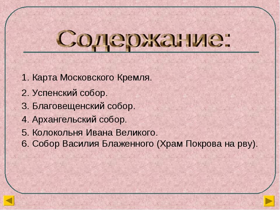 1. Карта Московского Кремля. 2. Успенский собор. 3. Благовещенский собор. 4....