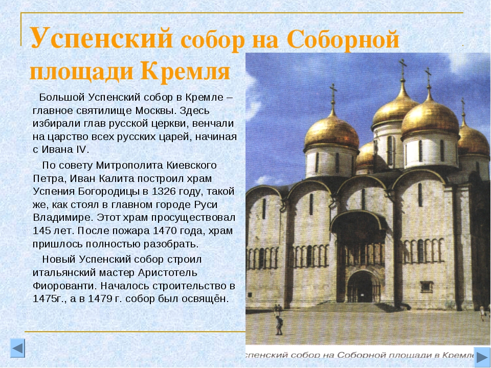Успенский собор на Соборной площади Кремля Большой Успенский собор в Кремле –...