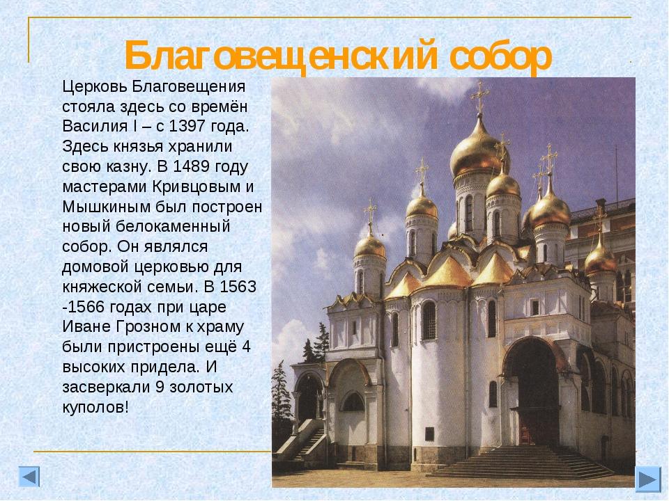 Благовещенский собор Церковь Благовещения стояла здесь со времён Василия I –...