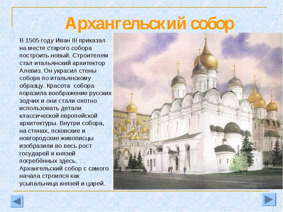 Архангельский собор В 1505 году Иван III приказал на месте старого собора пос...