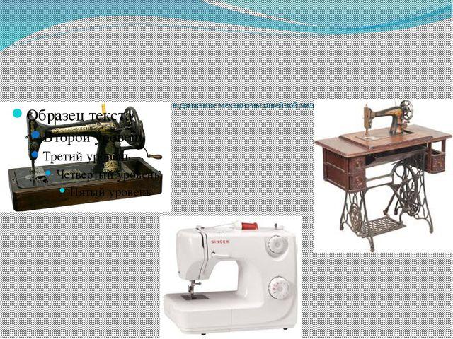 Привод – это устройство, приводящее в движение механизмы швейной машины.
