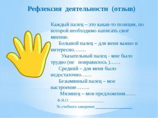 Рефлексия деятельности (отзыв)  Каждый палец – это какая-то позиция, по к