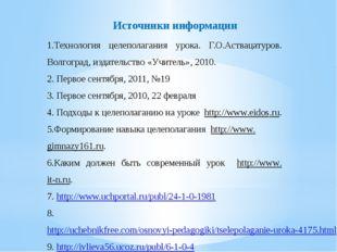 Источники информации  1.Технология целеполагания урока. Г.О.Аствацатуров. Во