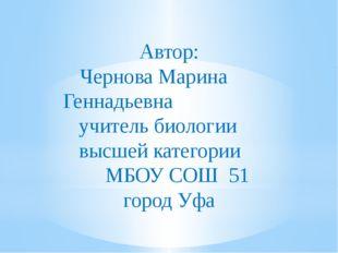 Автор: Чернова Марина Геннадьевна учитель биологии высшей категории МБОУ