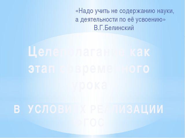 Целеполагание как этап современного урока В УСЛОВИЯХ РЕАЛИЗАЦИИ ФГОС «Надо уч...