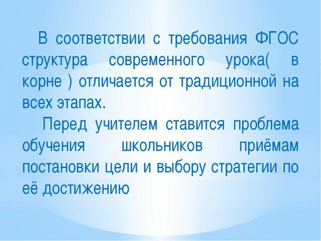 В соответствии с требования ФГОС структура современного урока( в корне ) от...