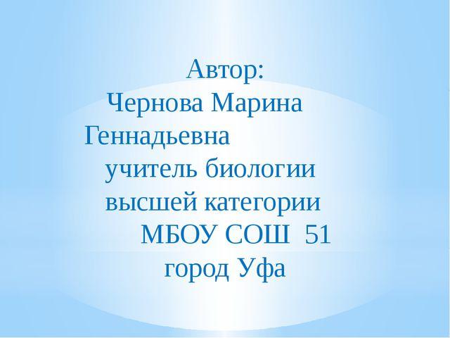 Автор: Чернова Марина Геннадьевна учитель биологии высшей категории МБОУ...