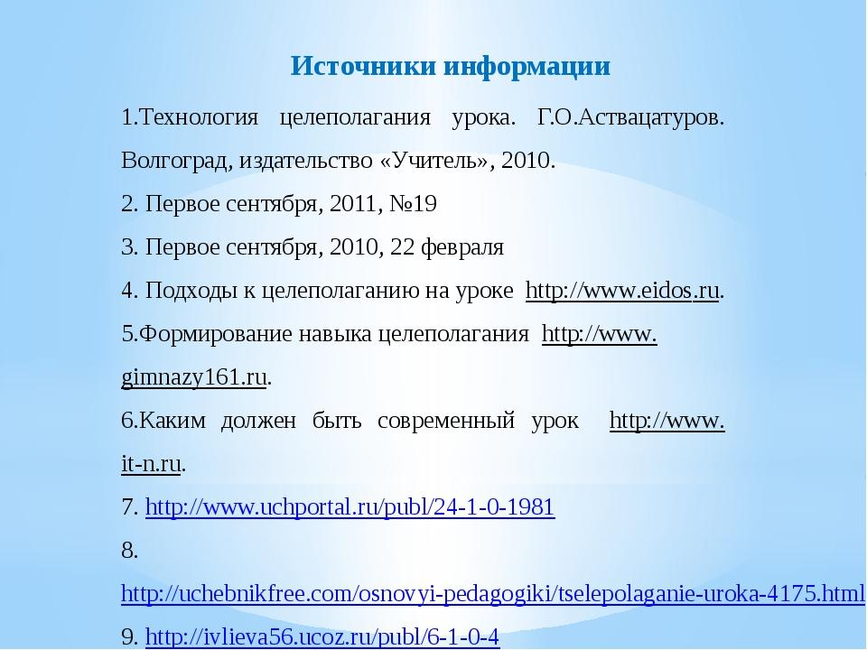 Источники информации  1.Технология целеполагания урока. Г.О.Аствацатуров. Во...