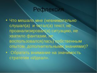 Рефлексия Что мешало мне (невнимательно слушал(а) и читал(а) текст, не проана