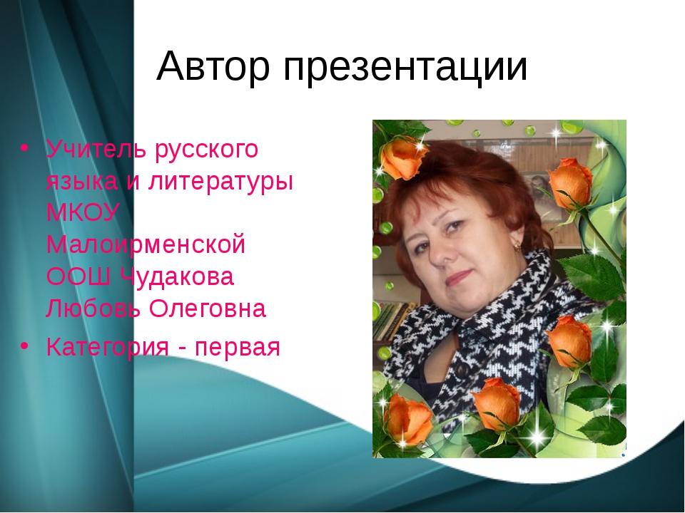 Автор презентации Учитель русского языка и литературы МКОУ Малоирменской ООШ...