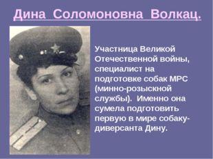 Дина Соломоновна Волкац. Участница Великой Отечественной войны, специалист на