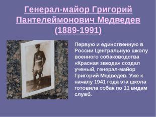 Генерал-майор Григорий Пантелеймонович Медведев (1889-1991) Первую и единстве