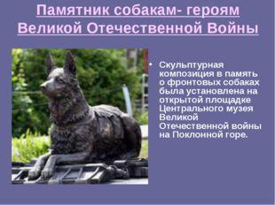 Памятник собакам- героям Великой Отечественной Войны Cкульптурная композиция