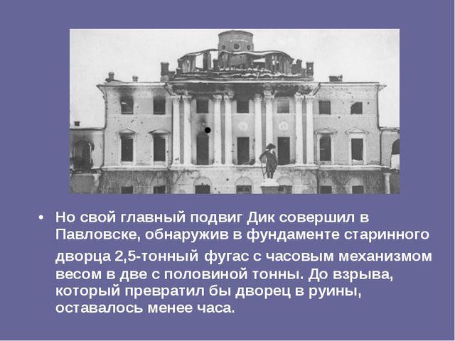 Но свой главный подвиг Дик совершил в Павловске, обнаружив в фундаменте стари...