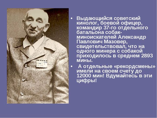 Выдающийся советский кинолог, боевой офицер, командир 37-го отдельного баталь...