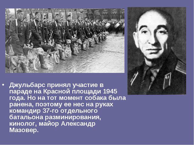 Джульбарс принял участие в параде на Красной площади 1945 года. Но на тот мом...